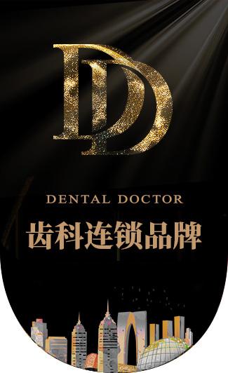上海牙博士口腔以品质铸就品牌